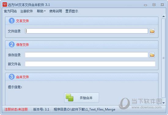 远方txt文本文件合并软件