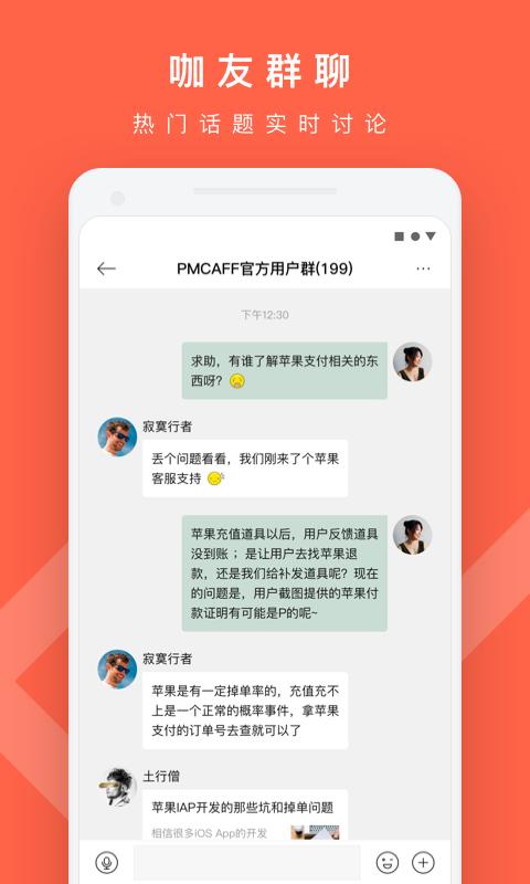 PMCAFF V3.1.2 安卓版截图1
