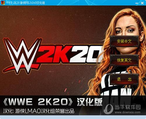 WWE 2K20汉化工具