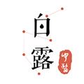 白露中医 V1.0.4 安卓版
