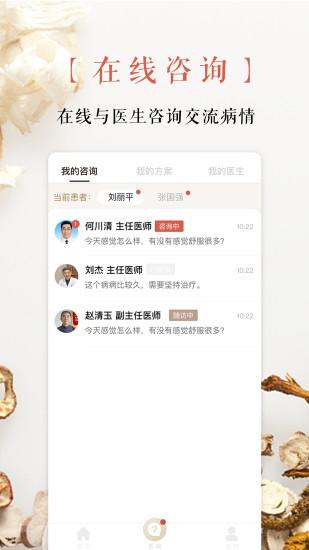 白露中医 V1.0.4 安卓版截图3