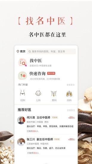 白露中医 V1.0.4 安卓版截图1