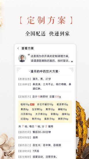 白露中医 V1.0.4 安卓版截图2