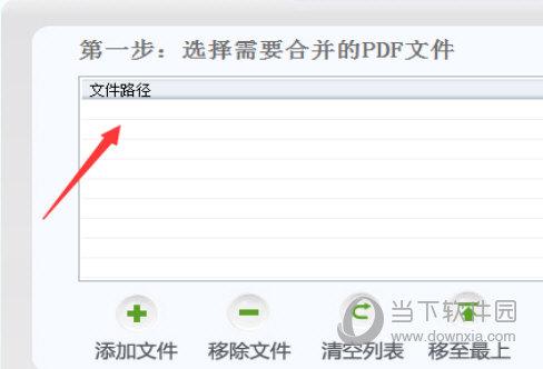 合并多个pdf文件