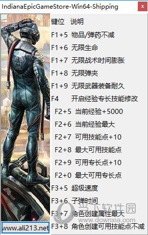天外世界十五项修改器