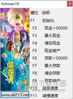 大富翁10十项修改器
