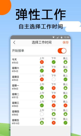 托me V1.3.19 安卓版截图1