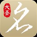 大圣起名取名字 V1.4.9 安卓版