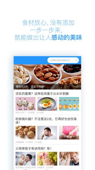 健康食谱 V1.0.2 安卓版截图4