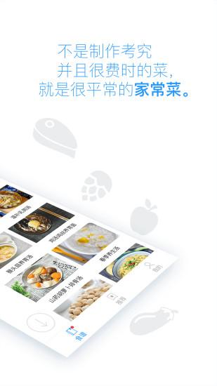健康食谱 V1.0.2 安卓版截图3