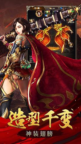 玛法英雄OL V1.0 安卓版截图5