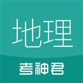 高中地理 V1.1 安卓版