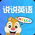 说说英语点读学习 V2.5.1 安卓版
