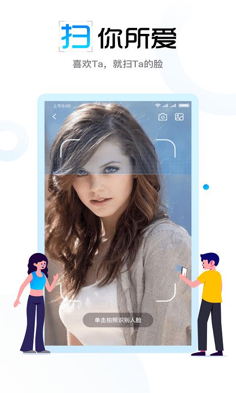 脸咔 V1.1.0 安卓版截图3