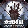 全城枪战BT版 V1.0.0 安卓版