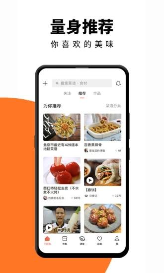 下厨房手机版 V7.7.4 官方最新版截图1