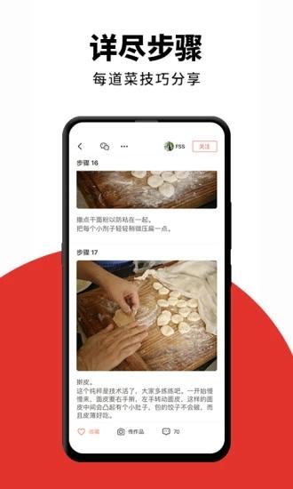 下厨房手机版 V7.7.4 官方最新版截图2