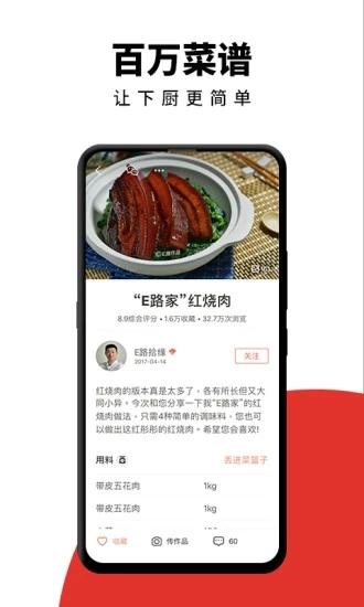 下厨房手机版 V7.7.4 官方最新版截图5