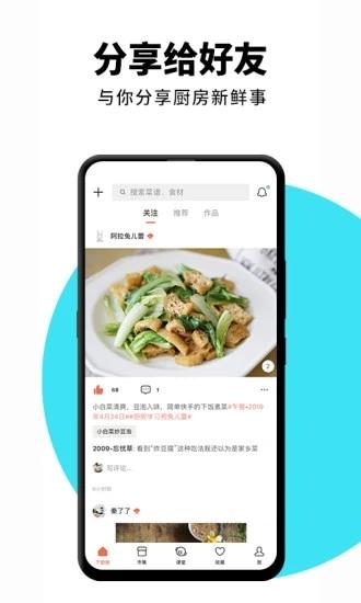 下厨房手机版 V7.7.4 官方最新版截图4