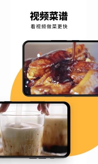 下厨房手机版 V7.7.4 官方最新版截图3