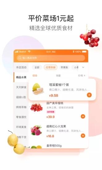 永辉生活 V5.11.0.36 安卓版截图4