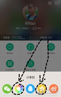 知米背单词电脑版下载