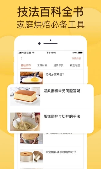 烘焙帮APP V5.3.4 安卓版截图5