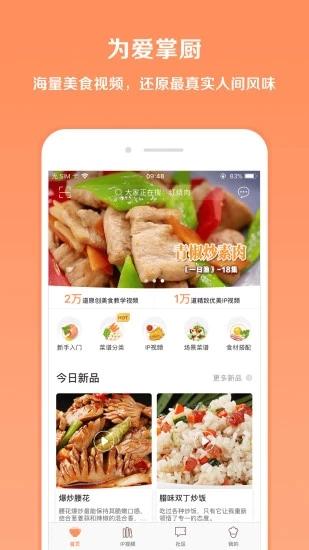 掌厨 V5.3.5 安卓版截图4