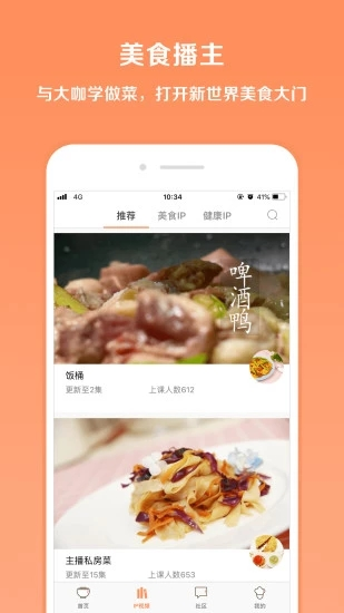 掌厨 V5.3.5 安卓版截图2
