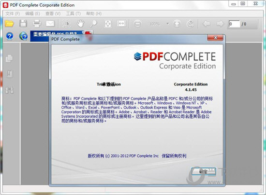 PDF Complete免激活码版