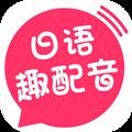 日语趣配音 V4.4.7 安卓版