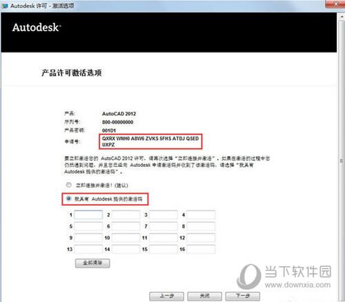 CAD2012Win732位下载