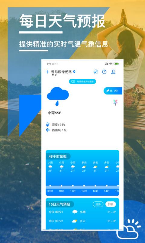 每日天气 V1.3 安卓版截图3
