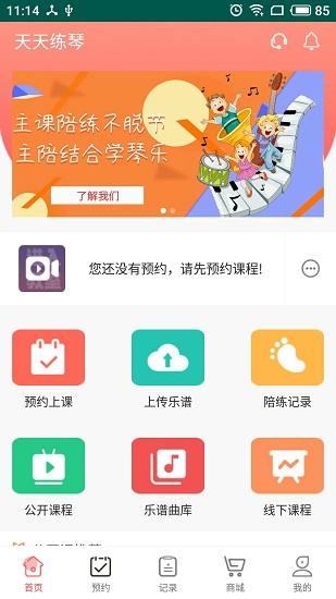 天天练琴 V1.1.3 安卓版截图1