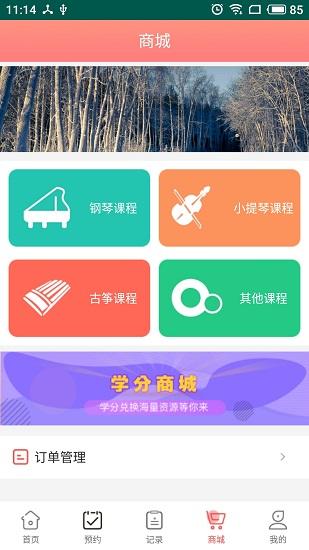 天天练琴 V1.1.3 安卓版截图4