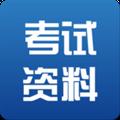 考试资料网 V2.2.1024 安卓版