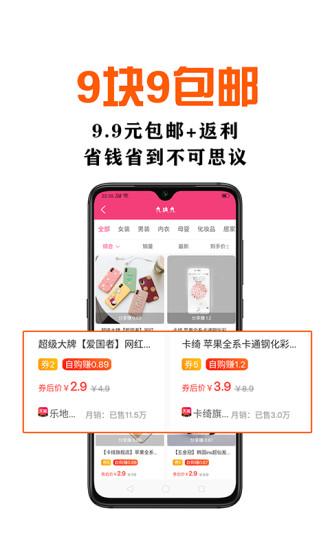 鑫米优品 V1.1.5 安卓版截图4