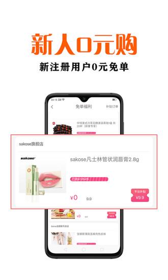 鑫米优品 V1.1.5 安卓版截图2