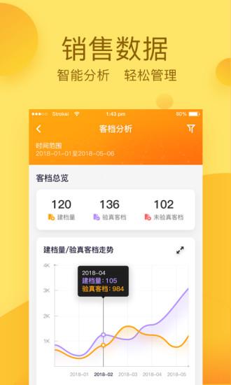 悦家友商云 V4.4.0 安卓版截图2