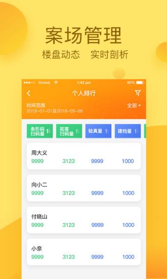 悦家友商云 V4.4.0 安卓版截图1