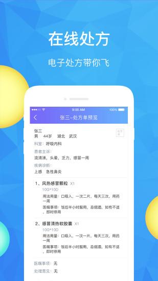医速递医生版 V5.5.5 安卓版截图4