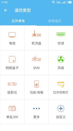 优智云家 V2.6.6 安卓版截图2