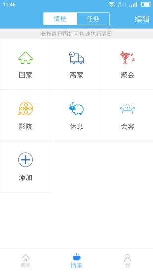 优智云家 V2.6.6 安卓版截图5