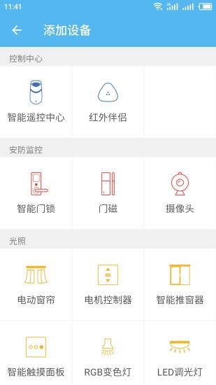 优智云家 V2.6.6 安卓版截图3