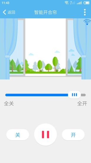 优智云家 V2.6.6 安卓版截图4