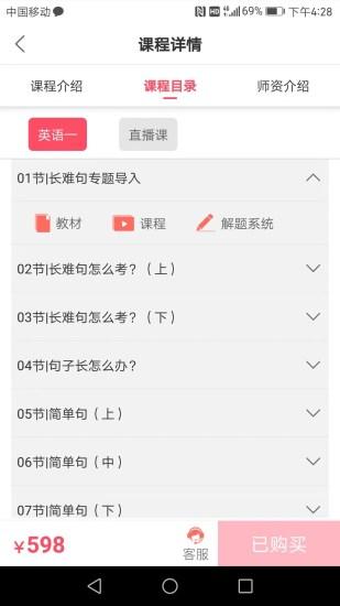 神龙考研 V4.5.9 安卓版截图1