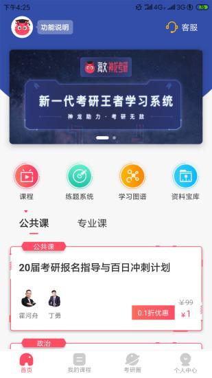 神龙考研 V4.5.9 安卓版截图4