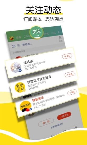 搜狐新闻APP V6.3.6 安卓版截图1