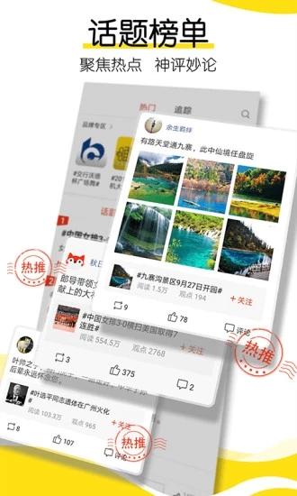 搜狐新闻APP V6.3.6 安卓版截图4