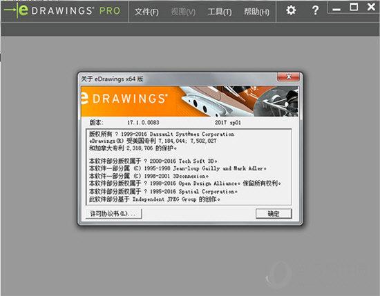 eDrawings2017破解版